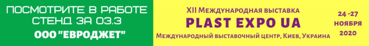 Евроджет